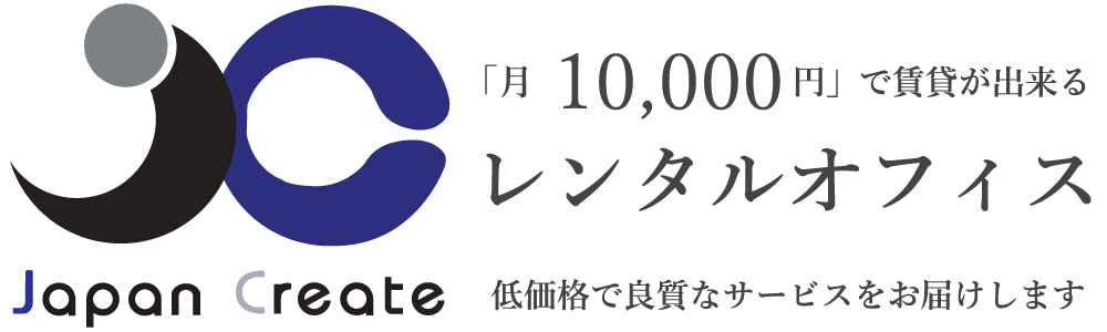 株式会社JAPANCREATE(ジャパンクリエイト ビル5F)レンタルオフィス